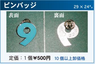 ピンバッジ【定価:1個¥500】※10個以上卸価格