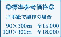 【標準参考価格】ユポ紙で制作の場合 [90x300cm ¥15,000][120x300cm ¥18,000]